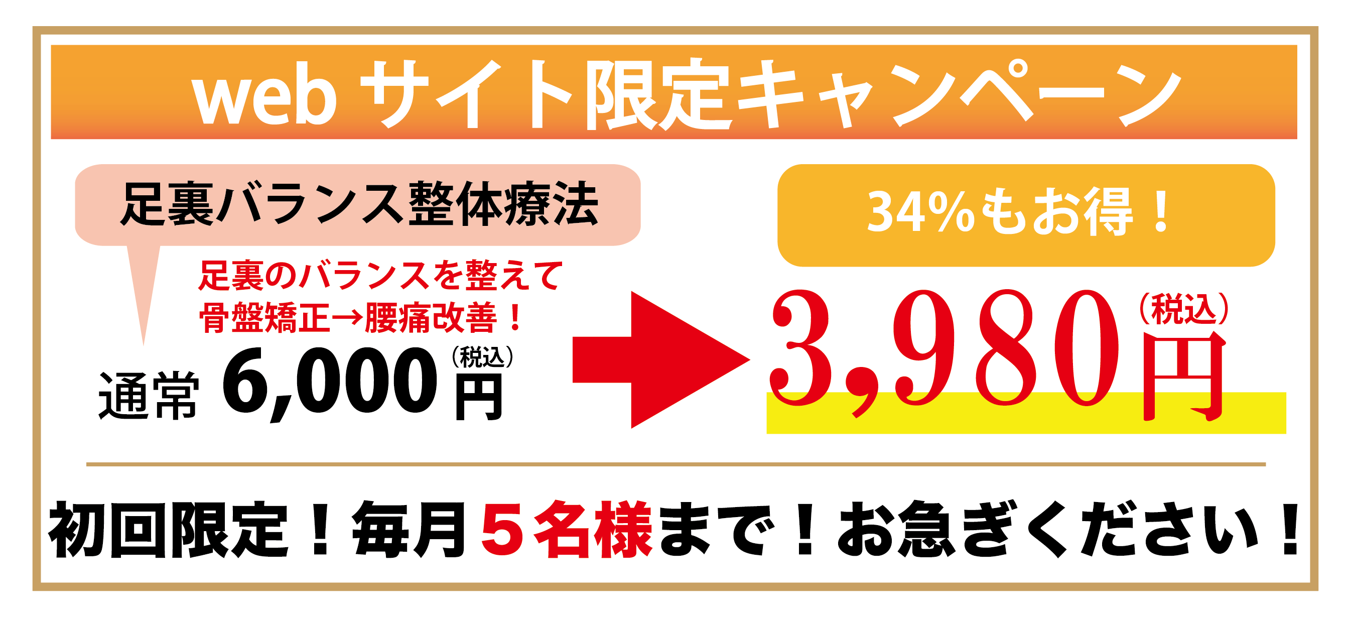 Webサイト限定キャンペーン 骨盤矯正で腰痛改善 1980円! 初回限定! 1日3名まで!お急ぎください!